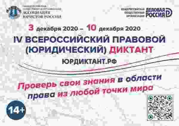 Стартовал IV Всероссийский правовой диктант