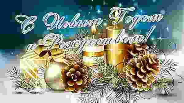Поздравление Губернатора Курской области Р.В. Старовойта с Новым годом и Рождеством