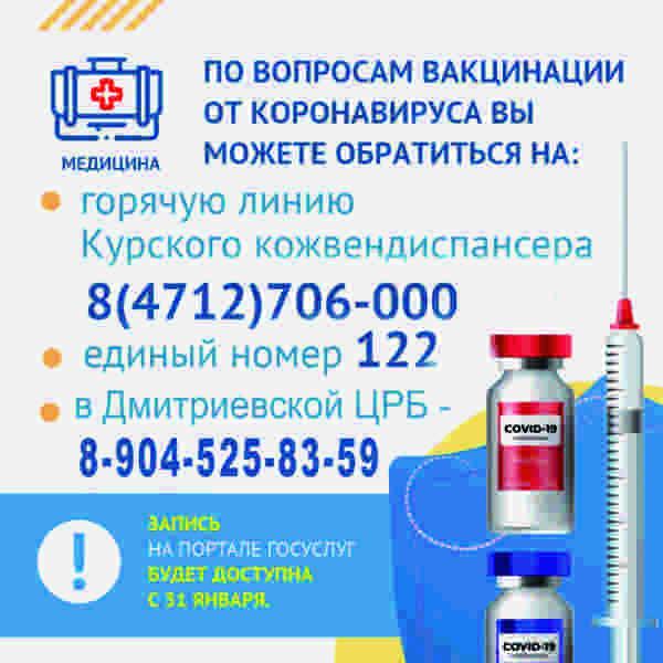 Открыта запись населения на вакцинацию от коронавируса