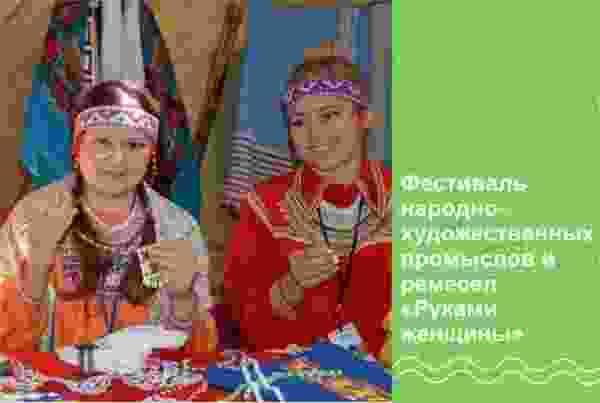 Приглашает международный фестиваль народно-художественных промыслов и ремесел