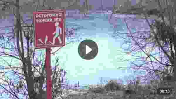 Осторожно! Тонкий лед! (Видео)