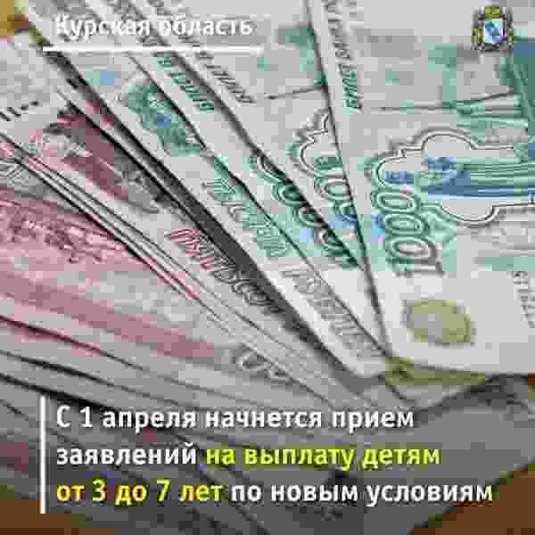 В Курской области с 1 апреля начнется прием заявлений на выплату детям от 3 до 7 лет по новым условиям