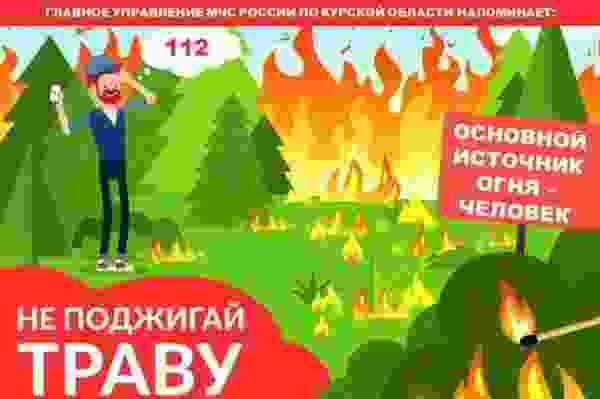 Чтобы не допустить лесных пожаров