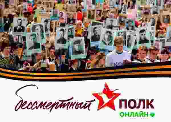 9 Мая в 15:00 по местному времени во всех регионах начнётся онлайн-шествие «Бессмертного полка»