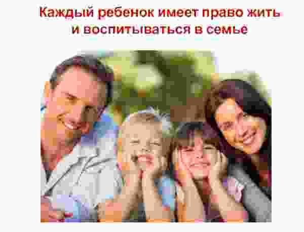 Чтобы у каждого ребенка были мама и папа