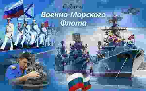 С Днем Военно-Морского Флота России