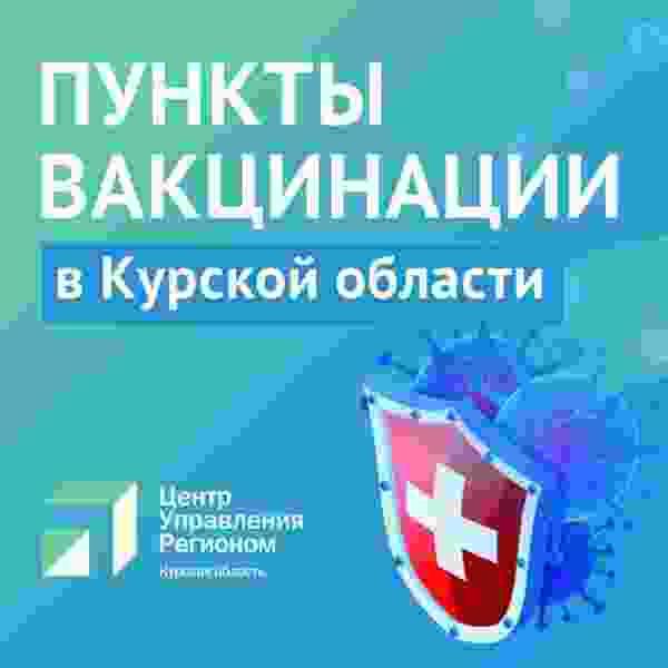 Найти пункты вакцинации в Курской области стало проще