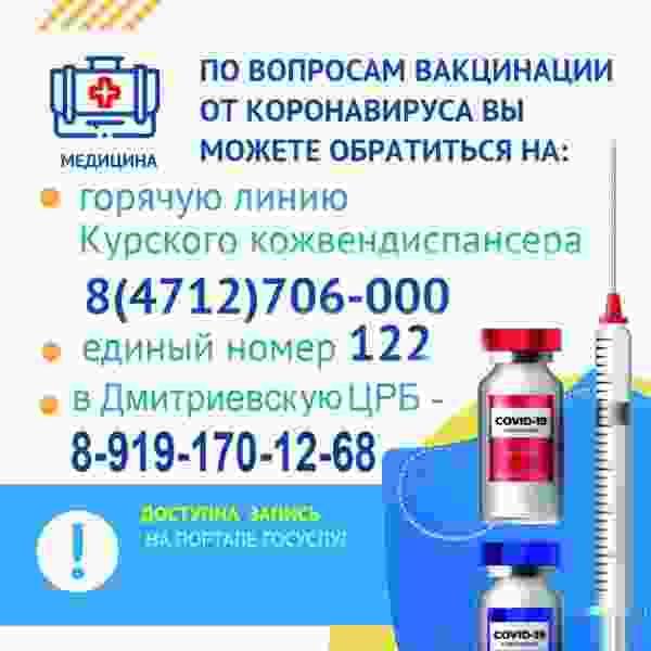 Прививка спасет жизнь!