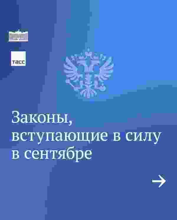 О новых законах, вступающих в действие 1 сентября 2021 года, –
