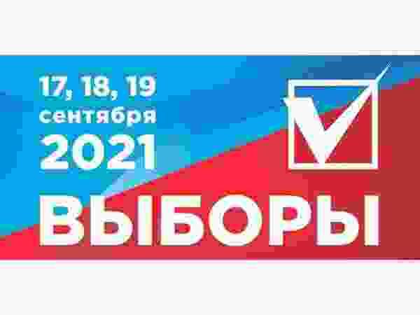 Закончился второй день трехдневного голосования по выборам депутатов Государственной Думы Федерального Собрания Российской Федерации восьмого созыва и Курской областной Думы седьмого созыва