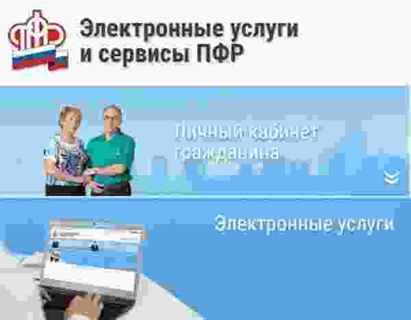 Сообщите в ПФР о смене места жительства через Личный кабинет