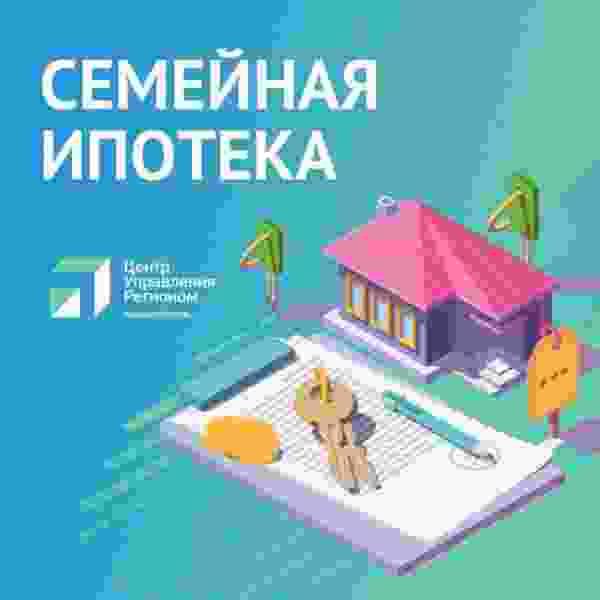 """В регионе действует программа """"Семейная ипотека"""""""