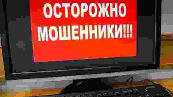 Поверив мошенникам, житель Железногорска потерял более миллиона рублей