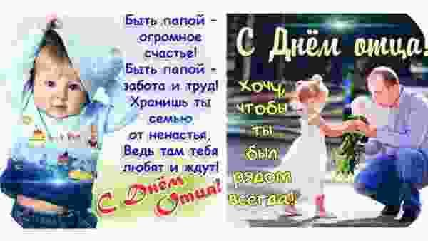 Сегодня в России впервые отмечается День отца.